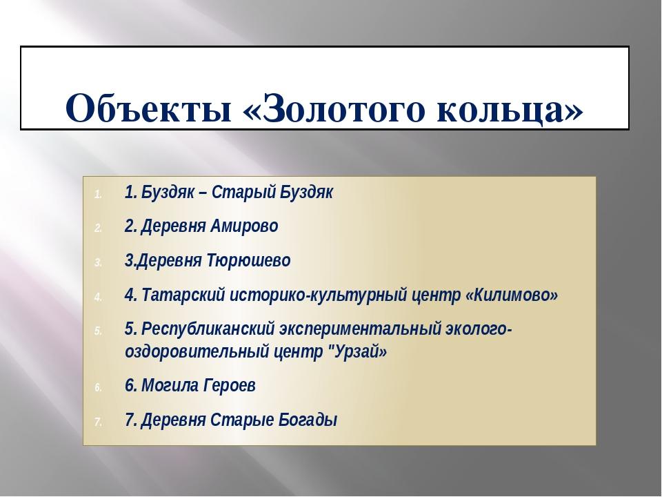 Объекты «Золотого кольца» 1. Буздяк – Старый Буздяк 2. Деревня Амирово 3.Дере...