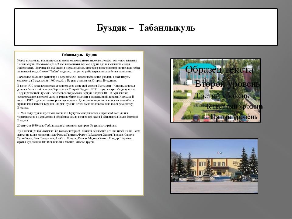 Буздяк – Табанлыкуль Табанлыкуль - Буздяк Новое поселение, появившееся на ме...