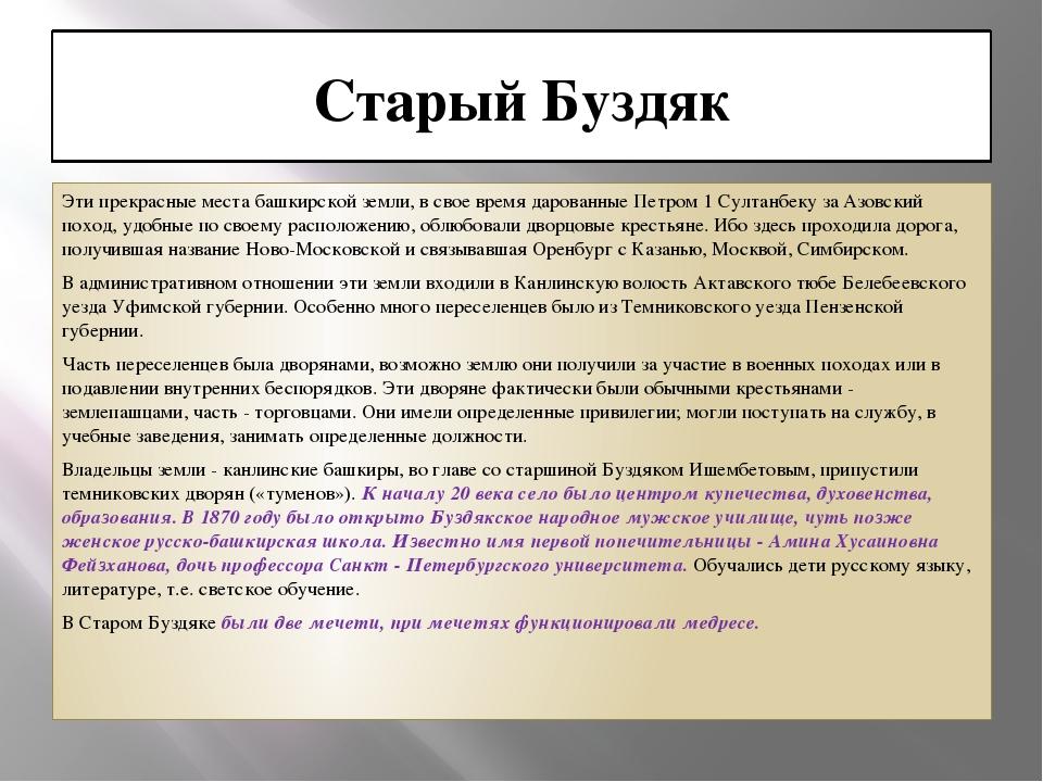 Старый Буздяк Эти прекрасные места башкирской земли, в свое время дарованные...