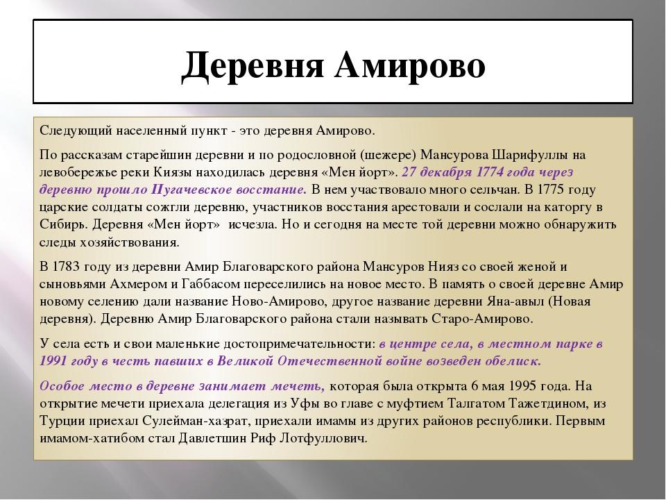 Деревня Амирово Следующий населенный пункт - это деревня Амирово. По рассказа...