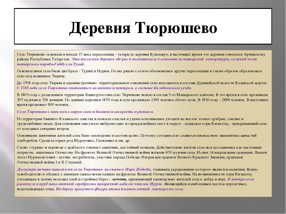 Деревня Тюрюшево Село Тюрюшево основали в начале 17 века переселенцы - татары...