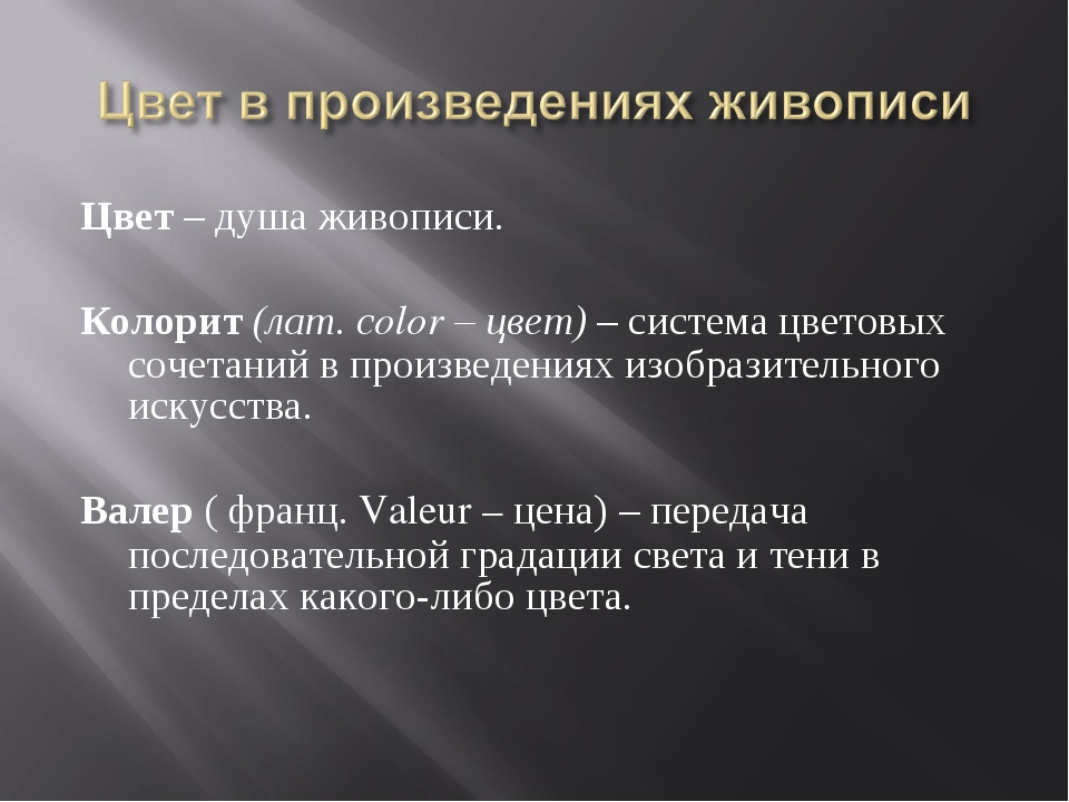 Цвет – душа живописи. Колорит (лат. сolor – цвет) – система цветовых сочетани...