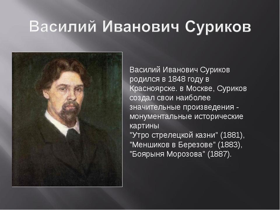 Василий Иванович Суриков родился в 1848 году в Красноярске. в Москве, Cуриков...