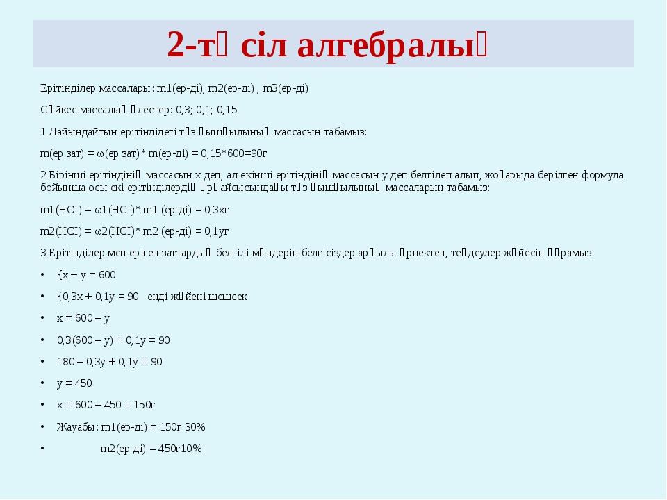 2-тәсіл алгебралық Ерітінділер массалары: m1(ep-дi), m2(ep-дi) , m3(ep-дi) Сә...
