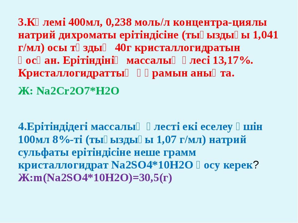 3.Көлемі 400мл, 0,238 моль/л концентра-циялы натрий дихроматы ерітіндісіне (т...