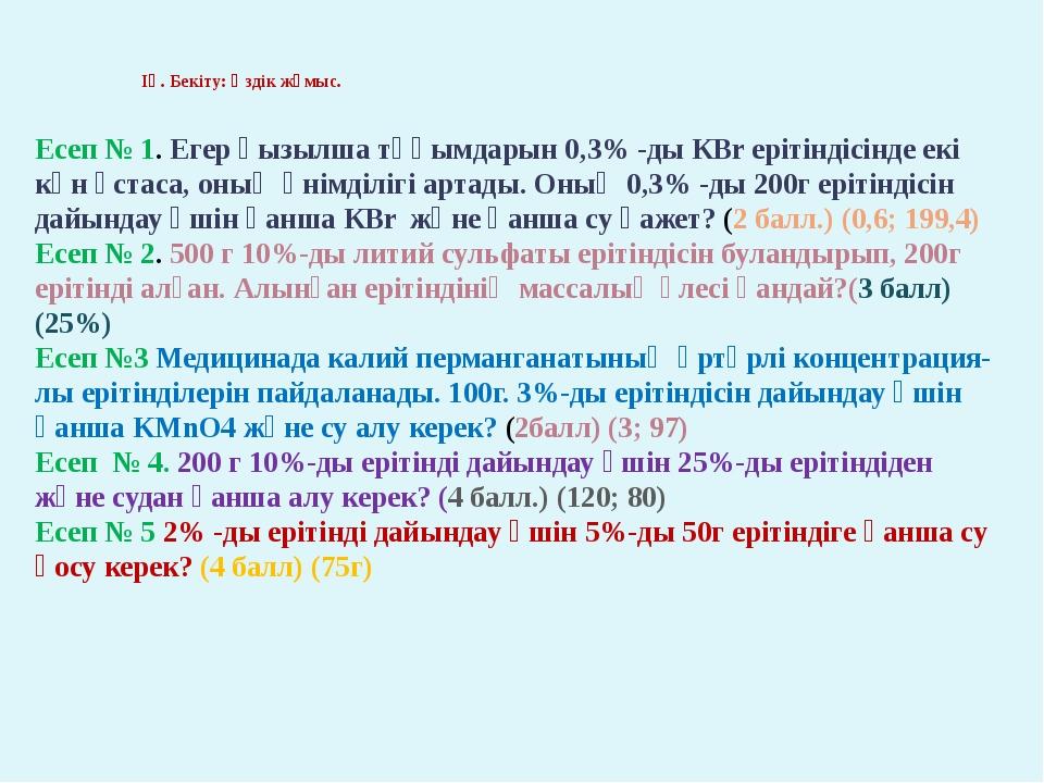 ІҮ. Бекіту: Өздік жұмыс. Есеп № 1. Егер қызылша тұқымдарын 0,3% -ды КВr еріт...