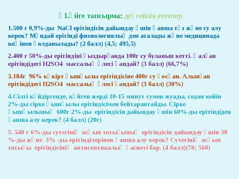 ҮІ.Үйге тапсырма: деңгейлік есептер 1.500 г 0,9%-ды NaCl ерітіндісін дайындау...