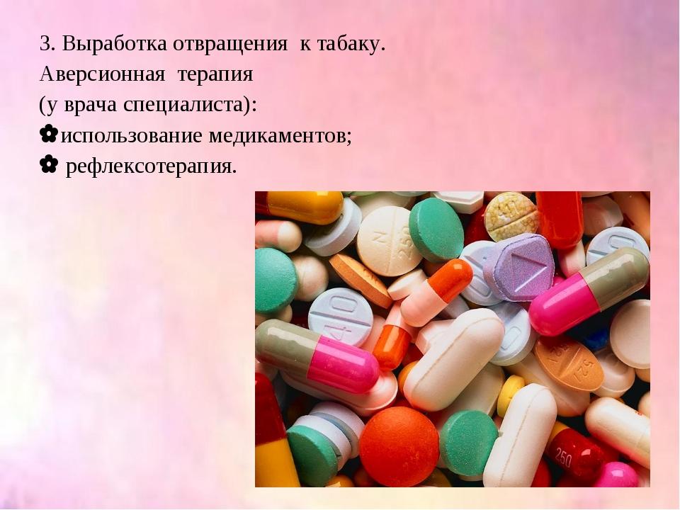 3. Выработка отвращения к табаку. Аверсионная терапия (у врача специалиста):...