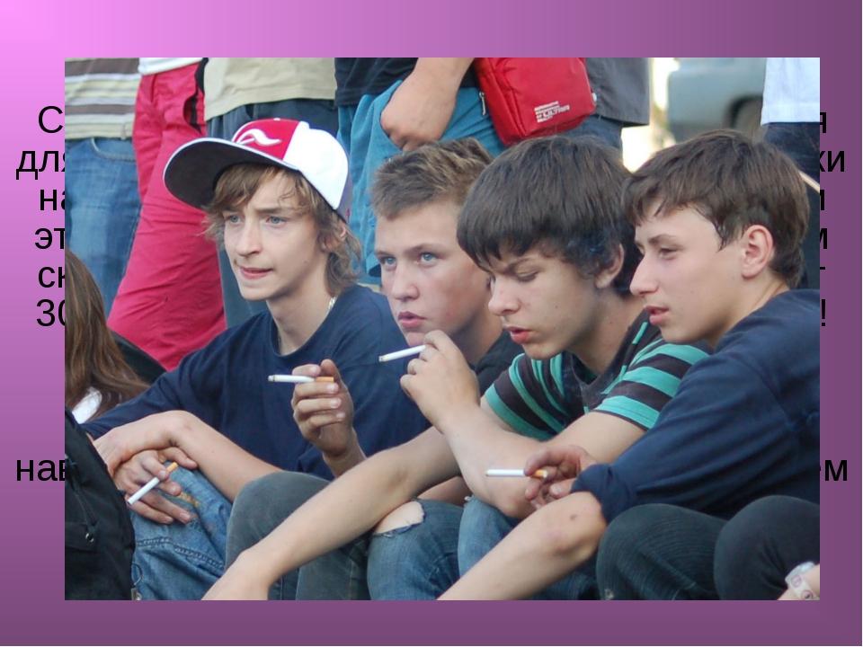 Сегодня курение подростков оборачивается для России бедствием: мальчишки и де...