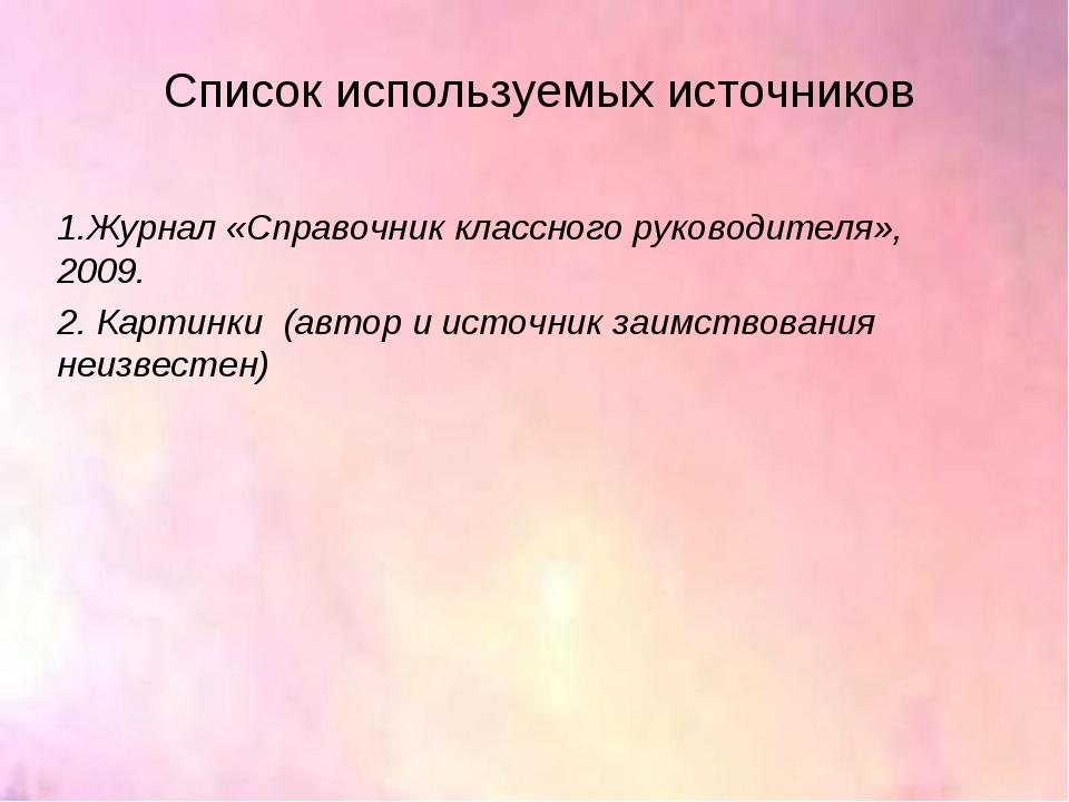 Список используемых источников 1.Журнал «Справочник классного руководителя»,...