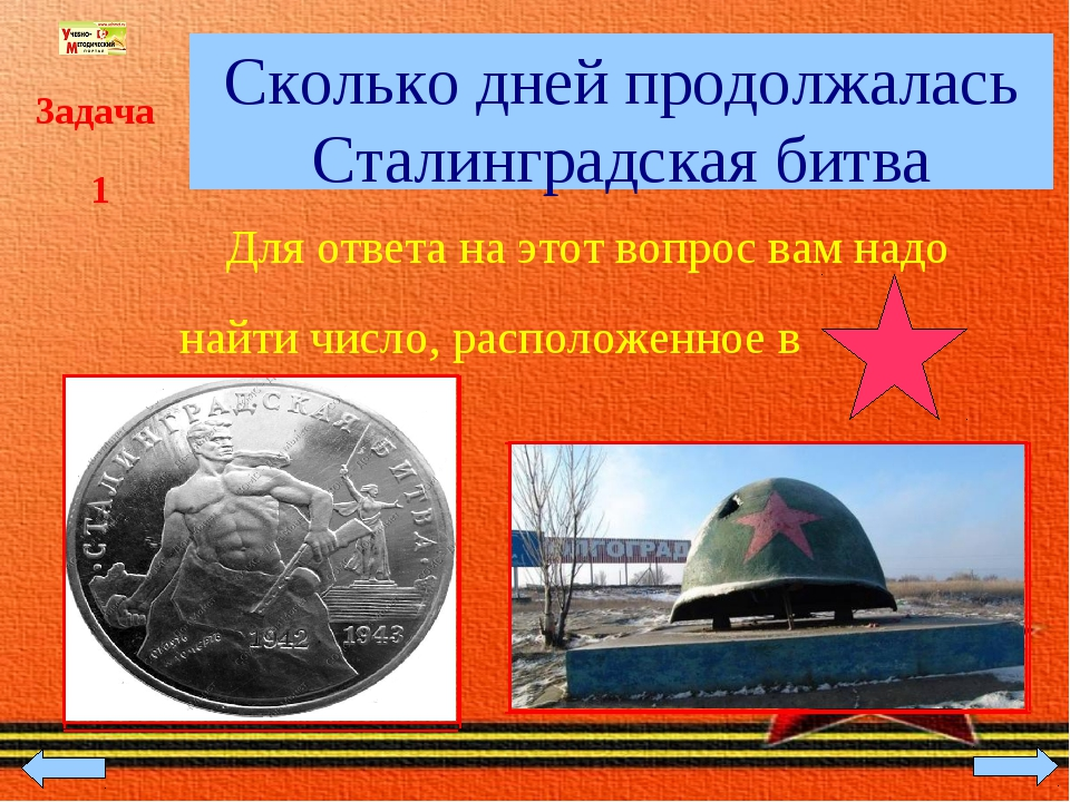 Задача 1 Сколько дней продолжалась Сталинградская битва