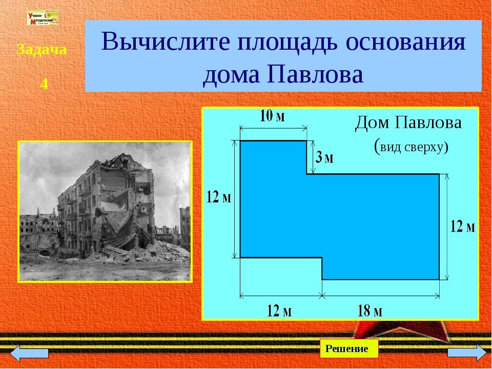 Задача 4 Вычислите площадь основания дома Павлова