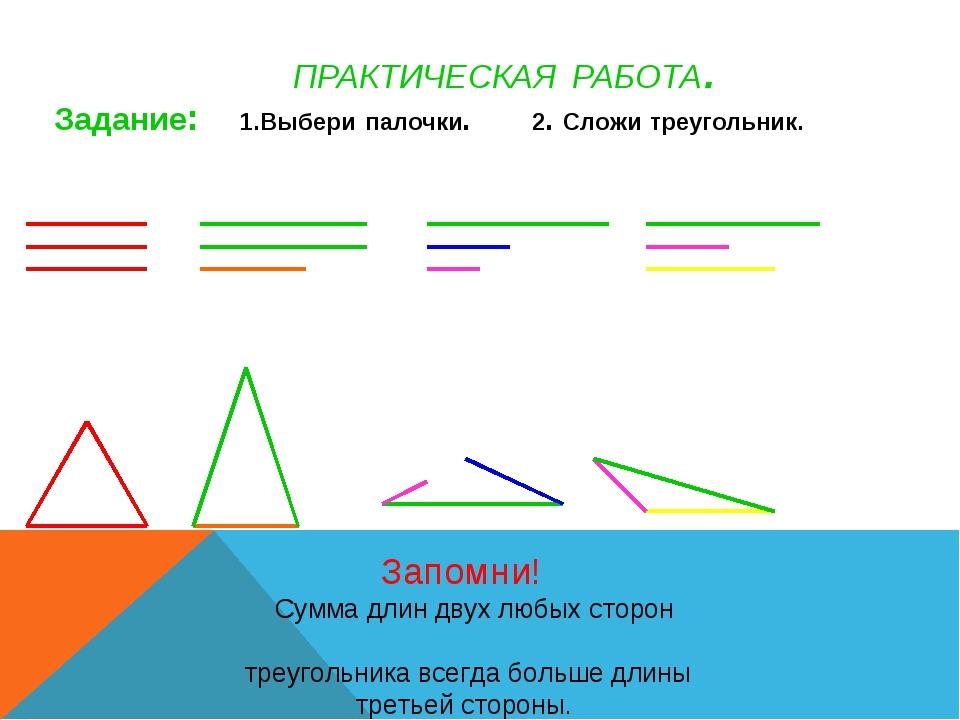 ПРАКТИЧЕСКАЯ РАБОТА. Задание: 1.Выбери палочки. 2. Сложи треугольник. Запомн...