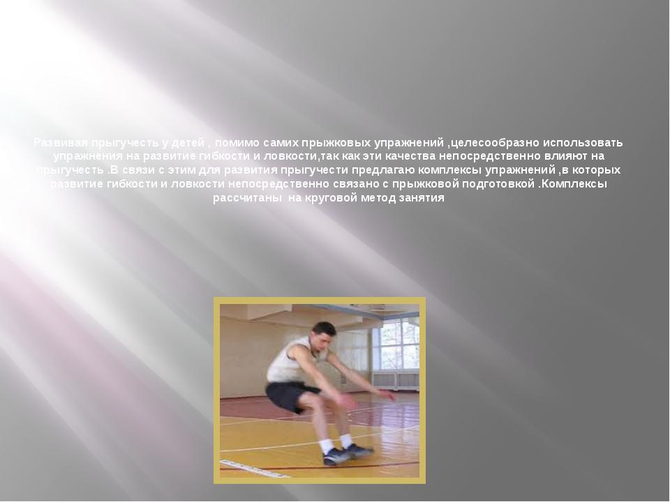 Развивая прыгучесть у детей , помимо самих прыжковых упражнений ,целесообразн...