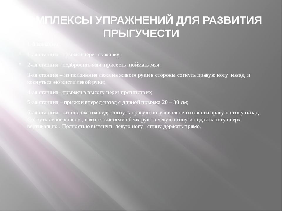 КОМПЛЕКСЫ УПРАЖНЕНИЙ ДЛЯ РАЗВИТИЯ ПРЫГУЧЕСТИ 1-й комплекс: 1-ая станция –прыж...