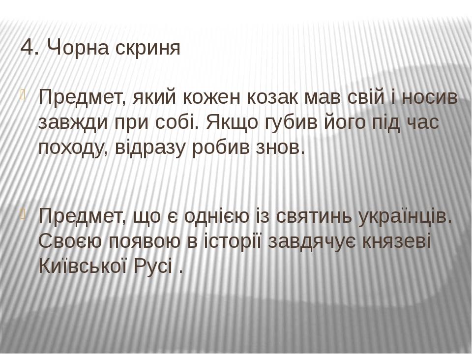 4. Чорна скриня Предмет, який кожен козак мав свій і носив завжди при собі. Я...