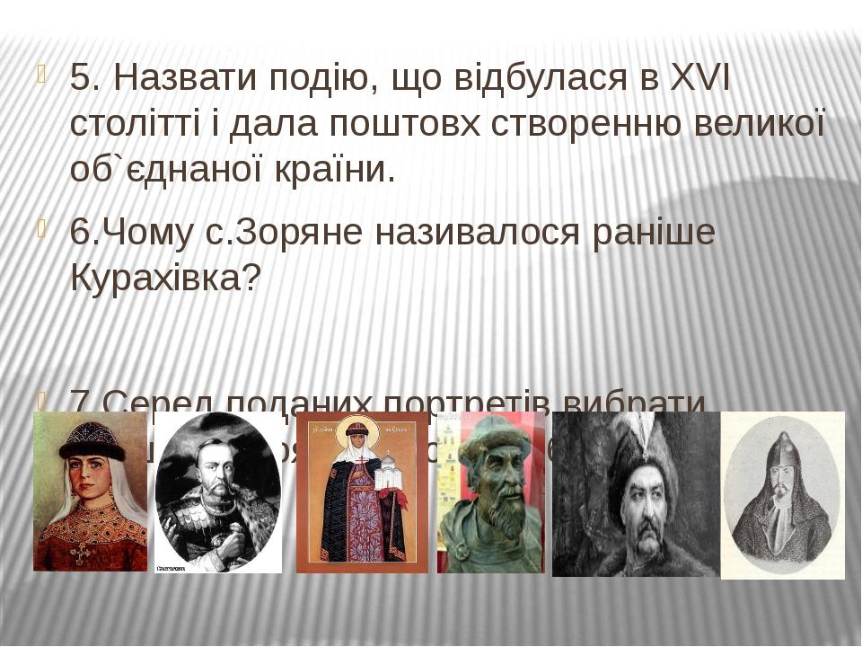 5. Назвати подію, що відбулася в ХVІ столітті і дала поштовх створенню велик...
