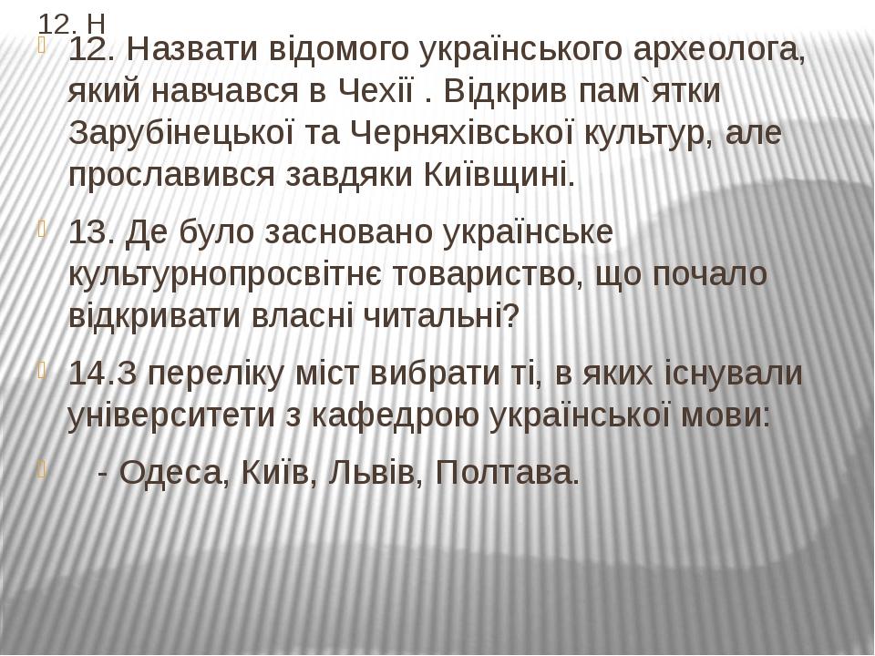 12. Н 12. Назвати відомого українського археолога, який навчався в Чехії . Ві...