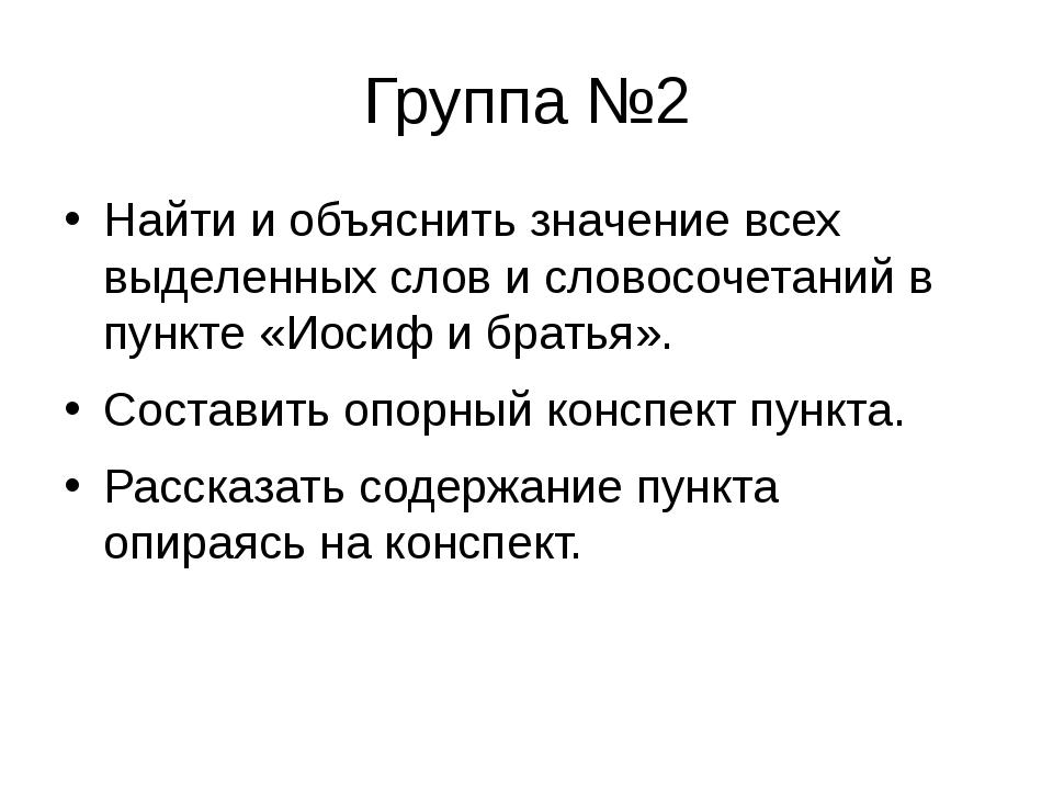 Группа №2 Найти и объяснить значение всех выделенных слов и словосочетаний в...