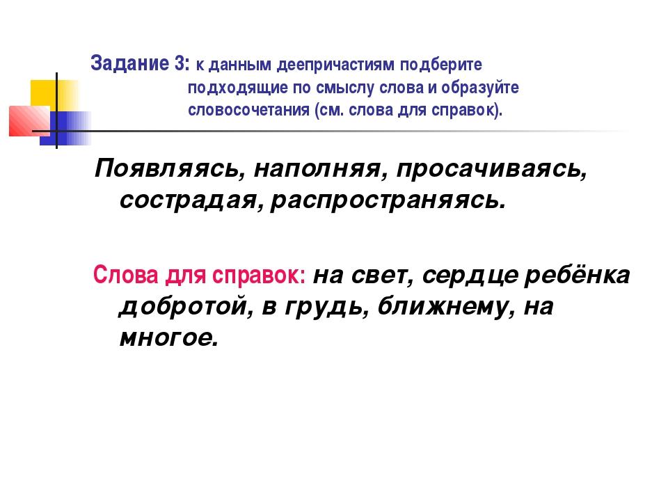 Задание 3: к данным деепричастиям подберите подходящие по смыслу слова и обра...