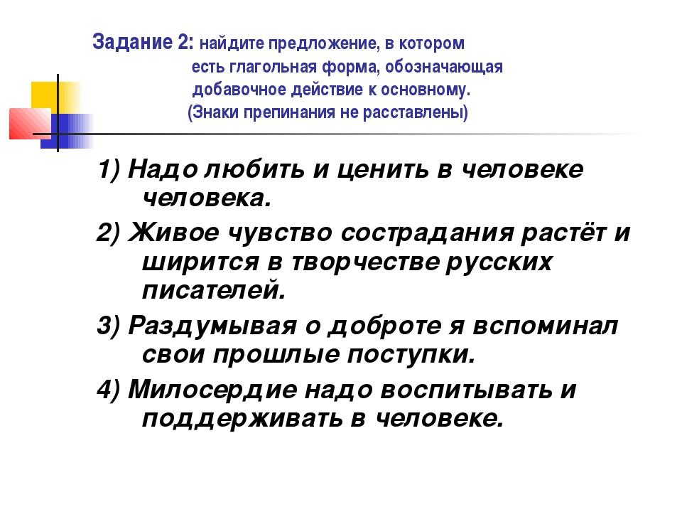Задание 2: найдите предложение, в котором есть глагольная форма, обозначающая...