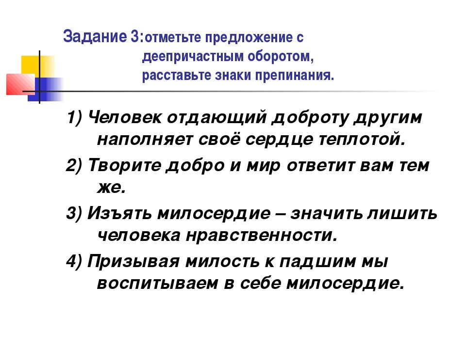 Задание 3:отметьте предложение с деепричастным оборотом, расставьте знаки пре...