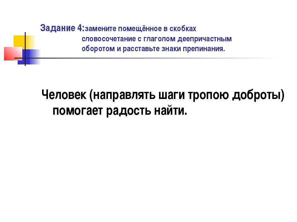 Задание 4:замените помещённое в скобках словосочетание с глаголом деепричастн...