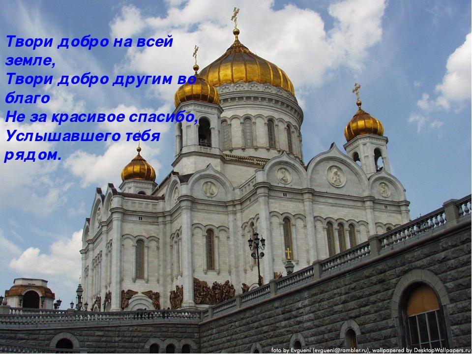 Как бы жизнь не летела – Дней своих на жалей, Делай доброе дело Ради счастья...