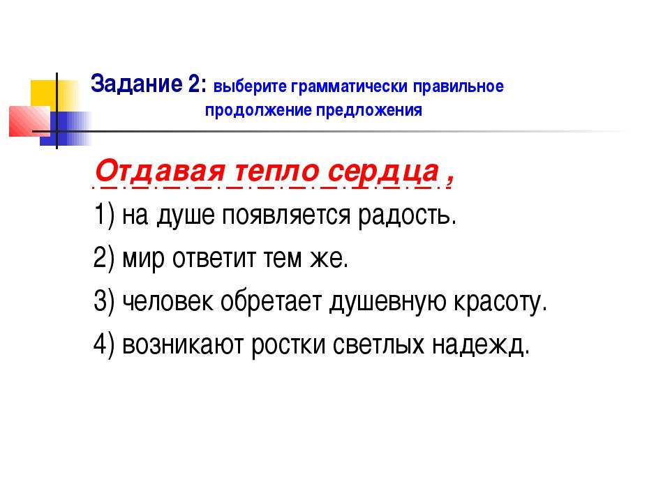 Задание 2: выберите грамматически правильное продолжение предложения Отдавая...