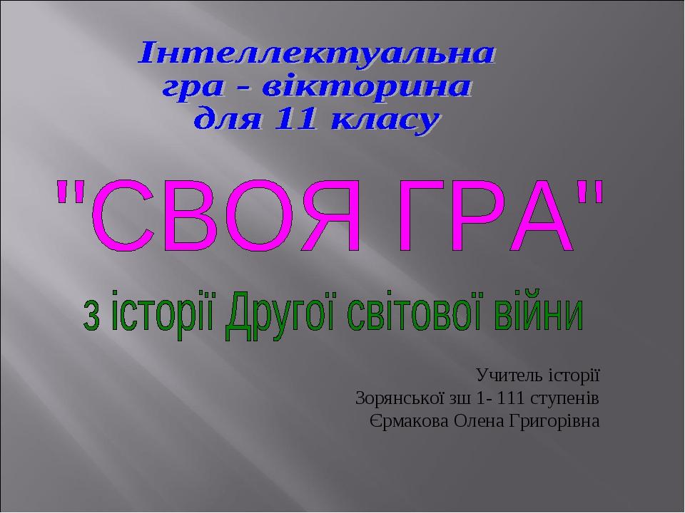 Учитель історії Зорянської зш 1- 111 ступенів Єрмакова Олена Григорівна