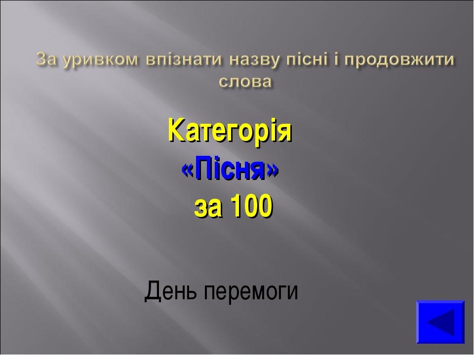Категорія «Пісня» за 100 День перемоги