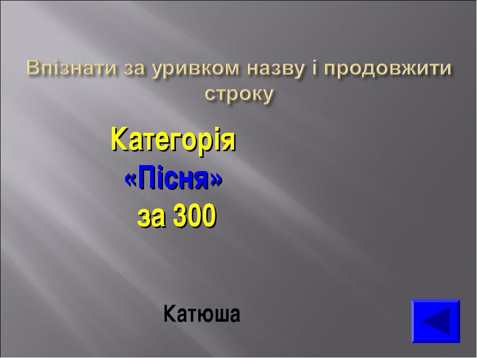 Категорія «Пісня» за 300 Катюша