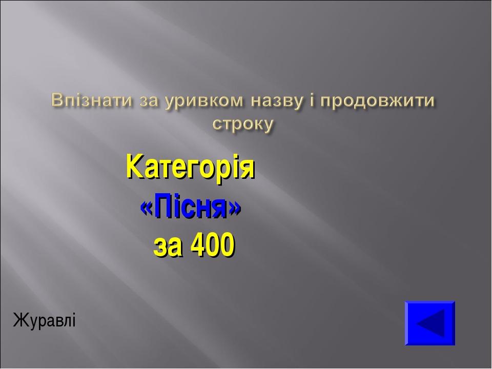 Категорія «Пісня» за 400 Журавлі