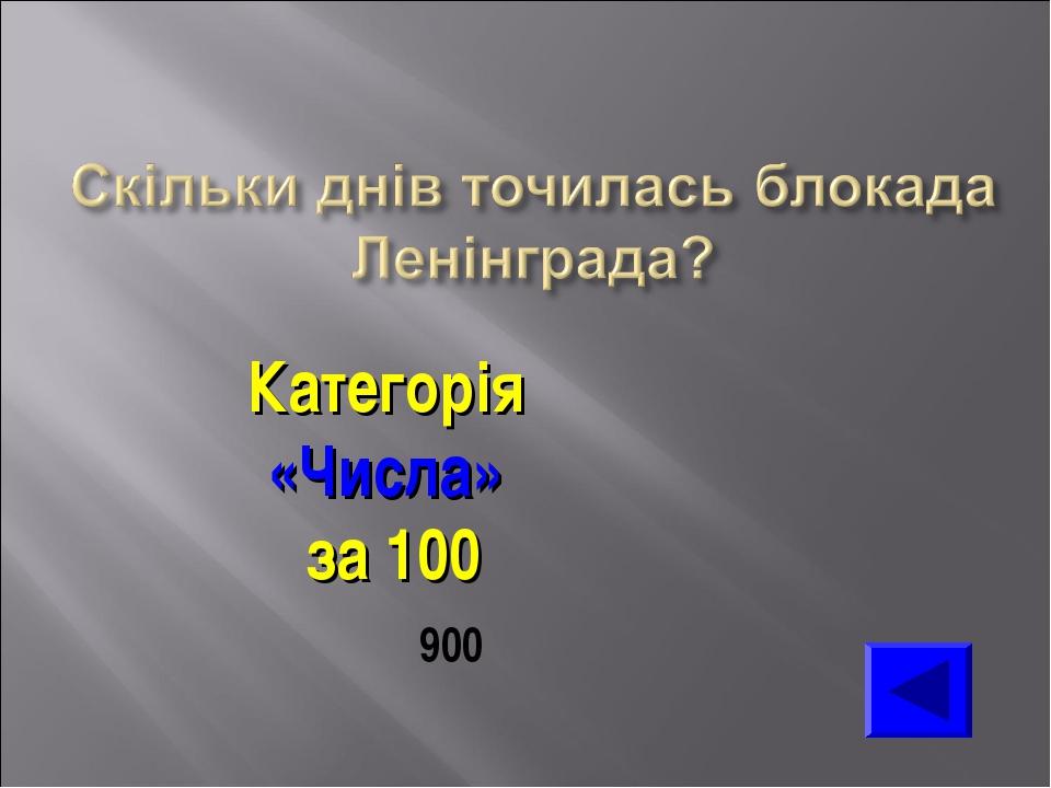 Категорія «Числа» за 100 900