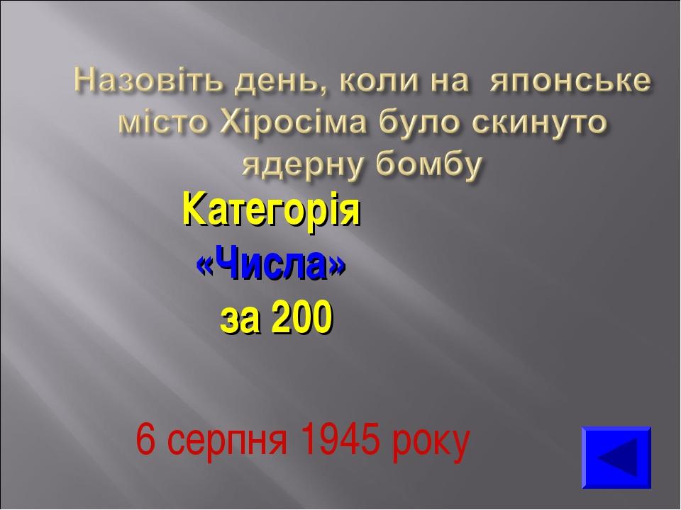 Категорія «Числа» за 200 6 серпня 1945 року