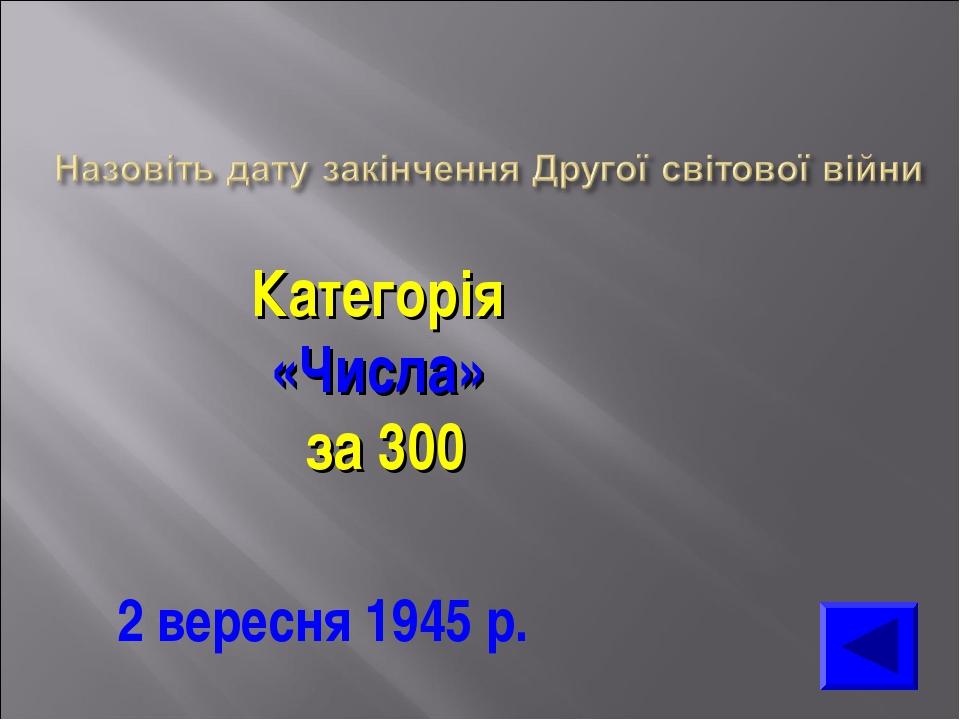 Категорія «Числа» за 300 2 вересня 1945 р.
