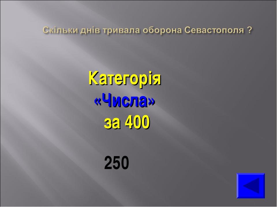 Категорія «Числа» за 400 250