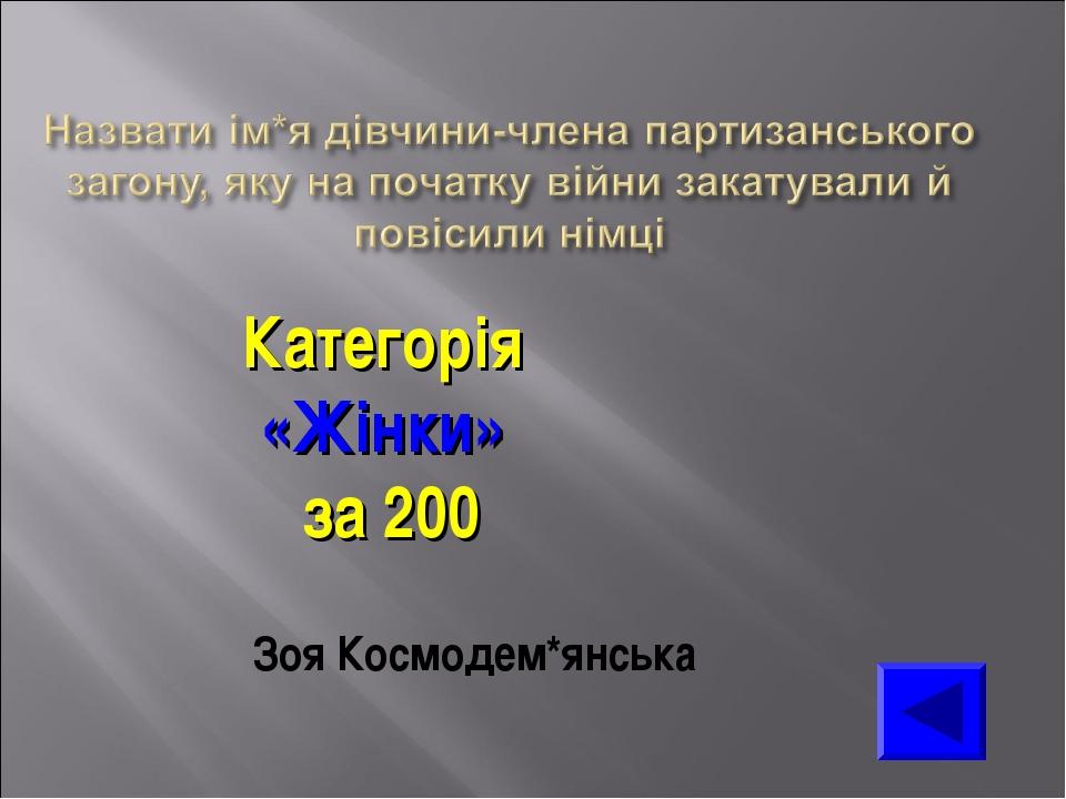 Категорія «Жінки» за 200 Зоя Космодем*янська