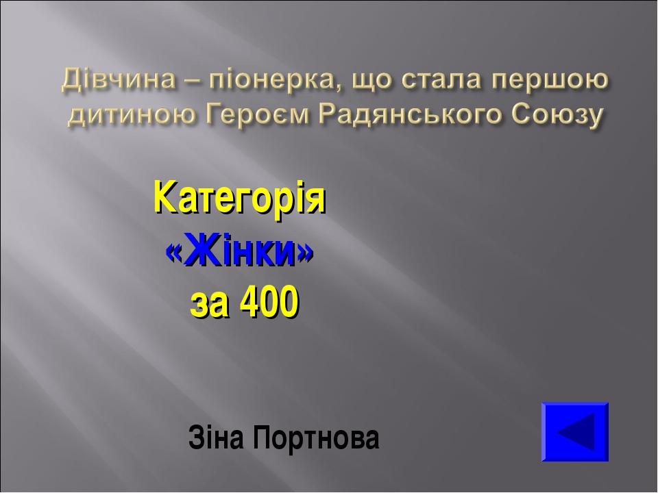 Категорія «Жінки» за 400 Зіна Портнова