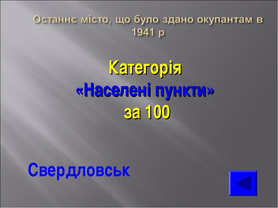 Категорія «Населені пункти» за 100 Свердловськ