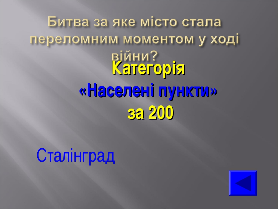 Категорія «Населені пункти» за 200 Сталінград