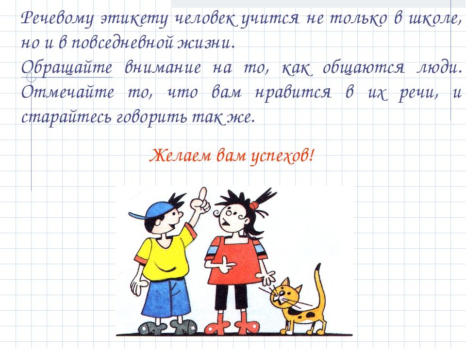 Речевому этикету человек учится не только в школе, но и в повседневной жизни....