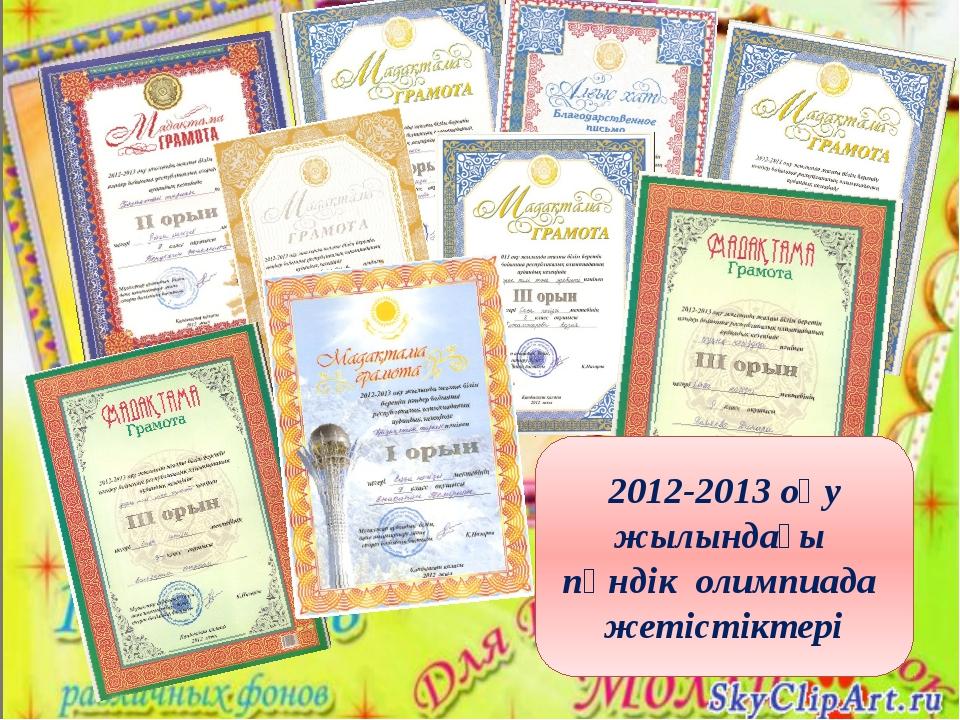 2012-2013 оқу жылындағы пәндік олимпиада жетістіктері
