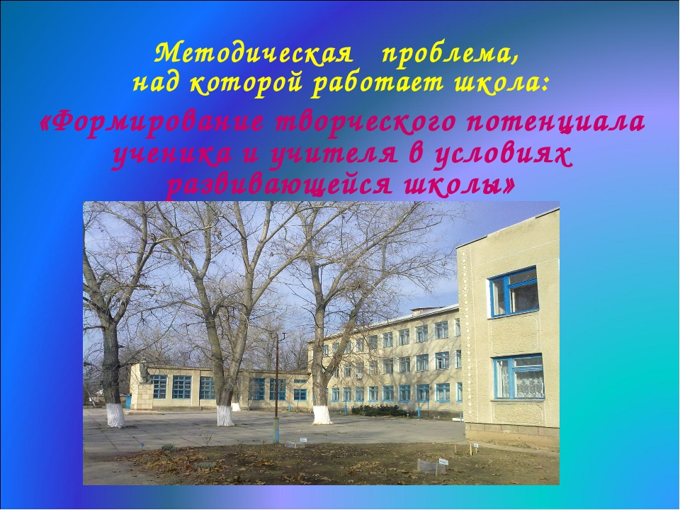 Методическая проблема, над которой работает школа: «Формирование творческого...