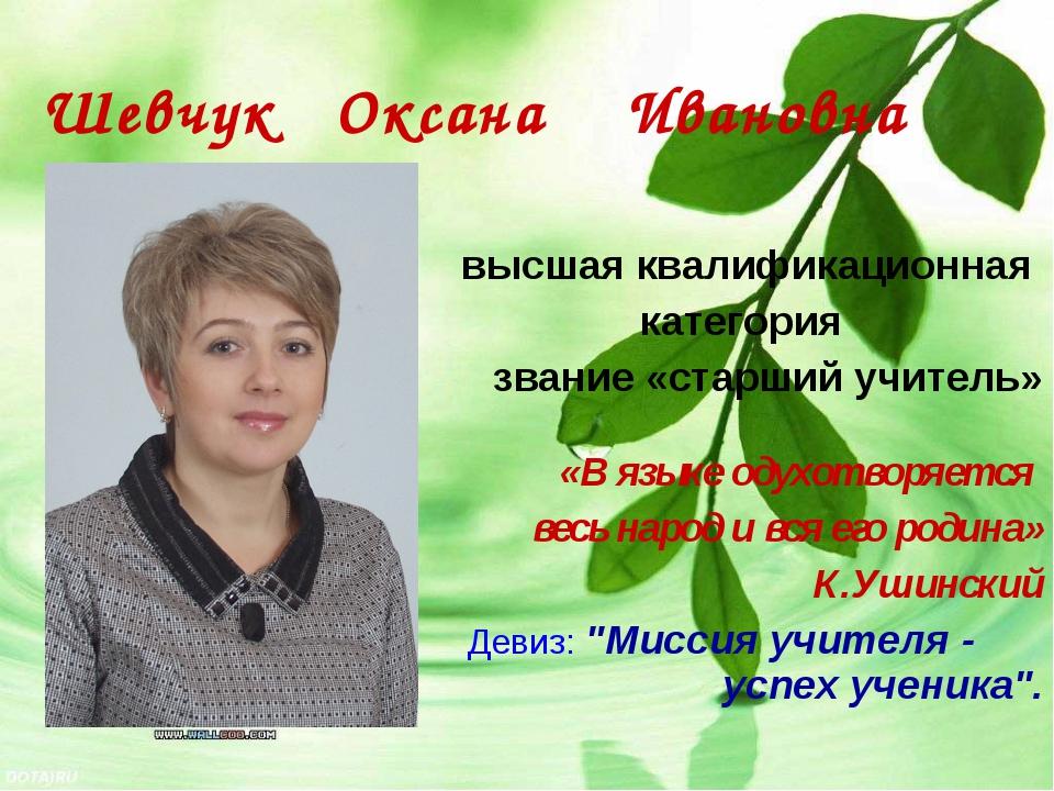 Шевчук Оксана Ивановна высшая квалификационная категория звание «старший учит...