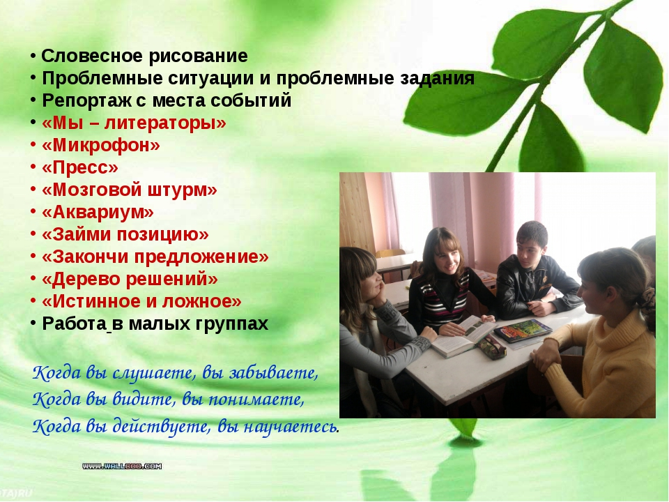 Словесное рисование Проблемные ситуации и проблемные задания Репортаж с мест...