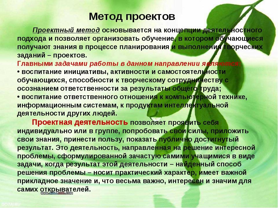 Метод проектов  Проектный метод основывается на концепции деятельностного п...