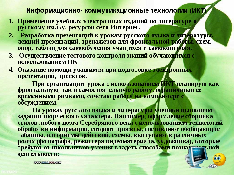 Информационно- коммуникационные технологии (ИКТ) Применение учебных электро...