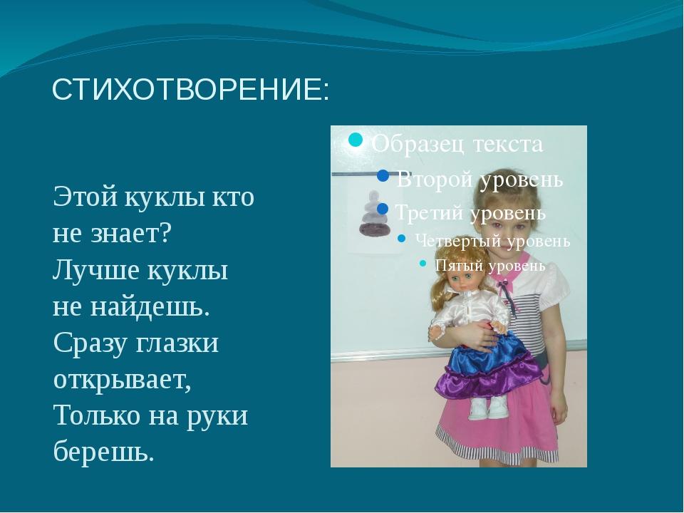 СТИХОТВОРЕНИЕ: Этой куклы кто не знает? Лучше куклы не найдешь. Сразу глазки...