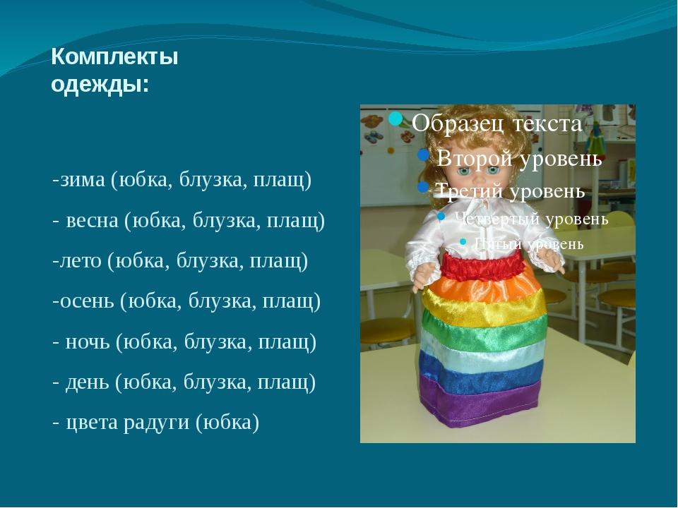 Комплекты одежды: -зима (юбка, блузка, плащ) - весна (юбка, блузка, плащ) -ле...